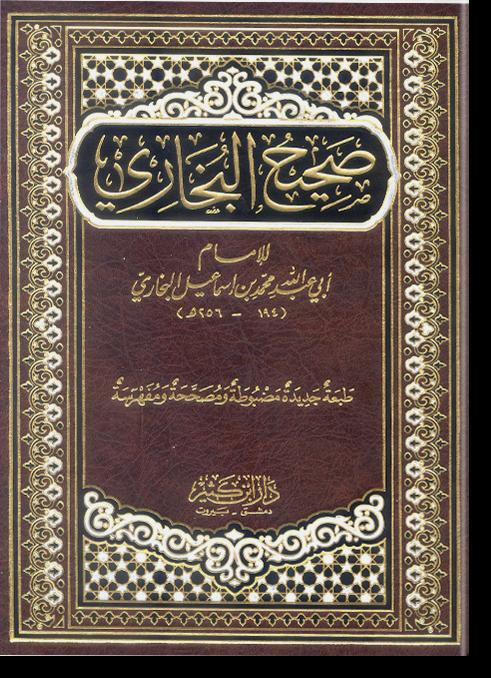 Сахих аль-Бухари