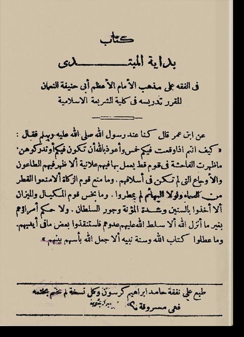 Матн бидайят аль-мубтади