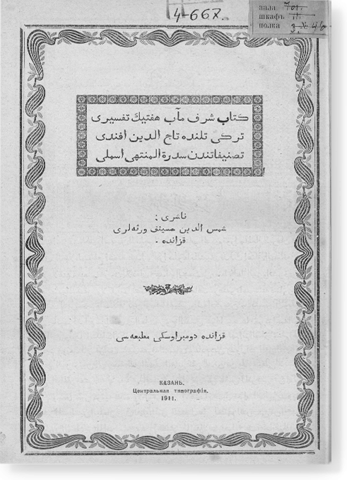 Китаб Шараф мааб Хафтияк тафсире. كتاب شرف مآب هفتياك تفسيرى