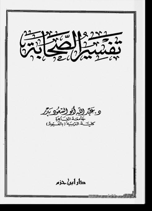 Тафсир ас-сахаба. تفسير الصّحابة