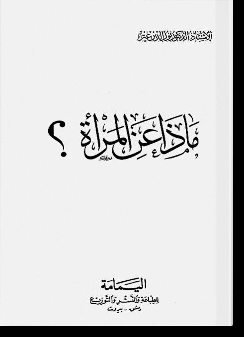 Маза 'ан аль-мар'а
