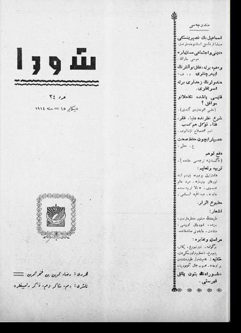 """""""Шура"""", 1914 г. №24"""