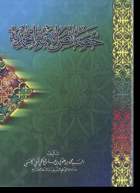 Хасаис умма аль-мухаммадия