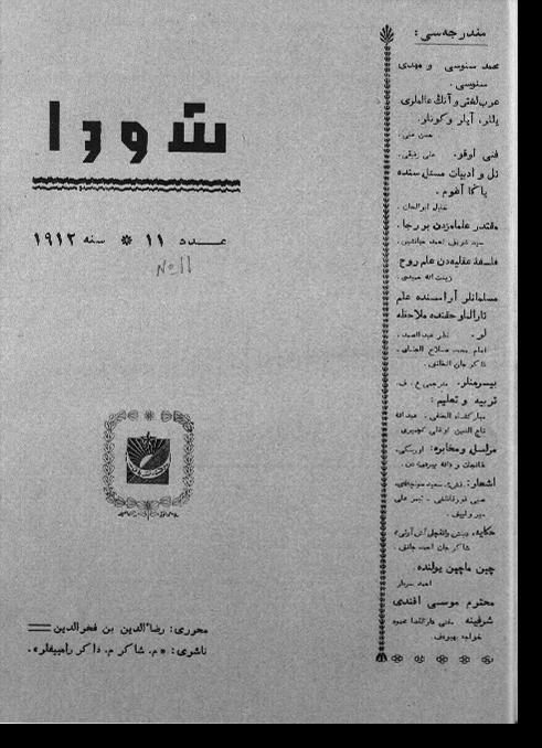 """""""Шура"""", 1912 г. №11"""