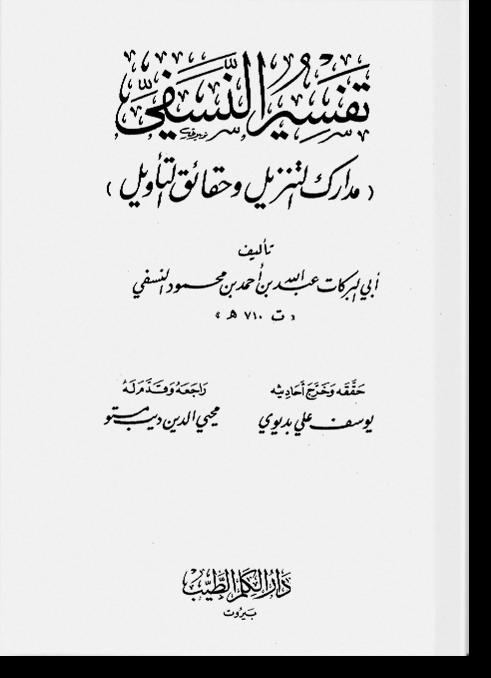 Тафсир ан-Насафи