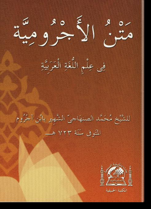 Матн аль-аджрумиййа