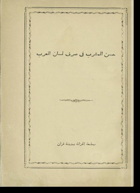 Хусн аль-машраб фи сарф лисан аль-'араб. حسن المشرب في صرف العرب