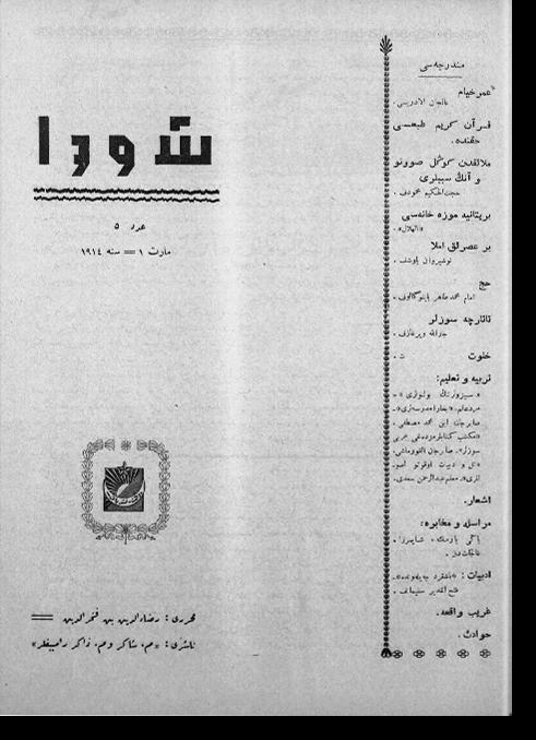 """""""Шура"""", 1914 г. №5"""