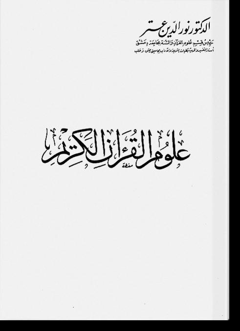 'Улюм аль-Куръан аль-Карим. علوم القرآن الكريم
