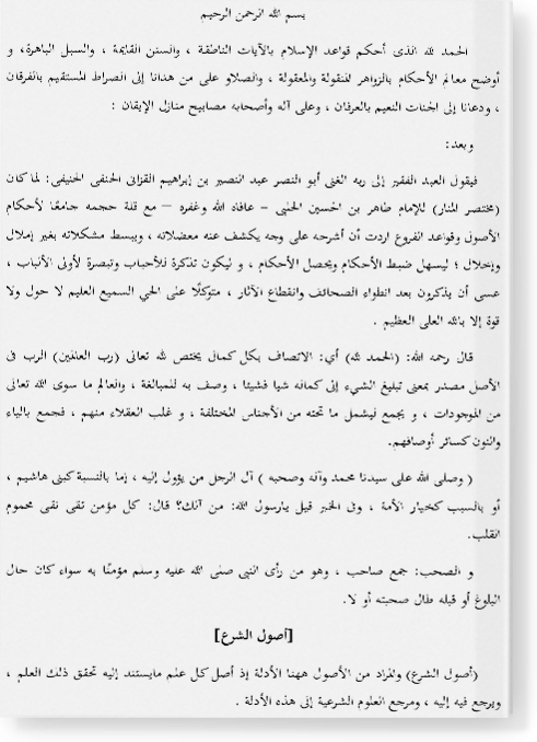 Шарх Мухтасар аль-манар. شرح مختصر المنار