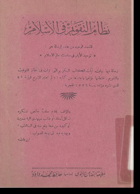 Низам ат-таквим фи-ль-ислам. نظام القويم في الاسلام