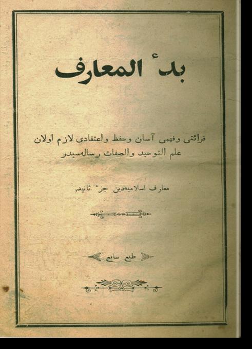 Бад' аль-маариф. بدء المعارف