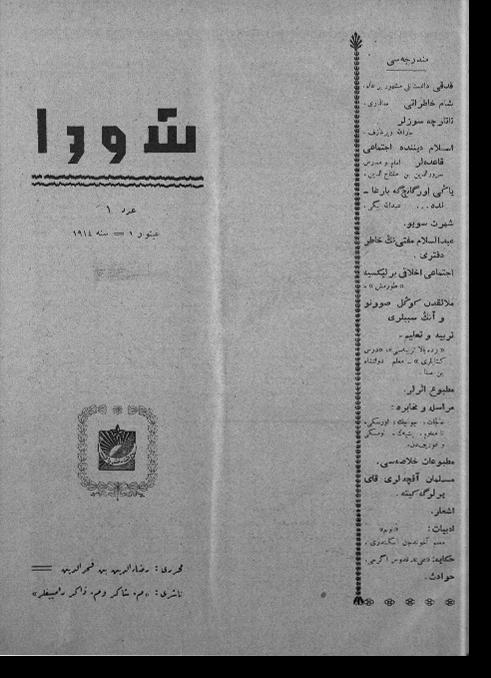 """""""Шура"""", 1914 г. №1"""