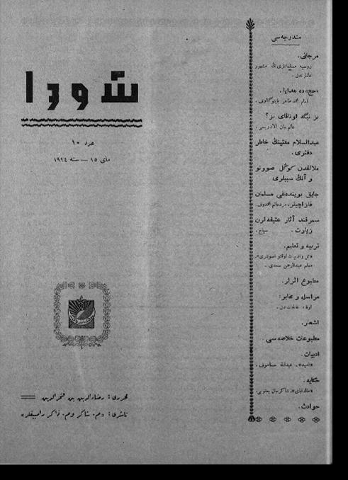 """""""Шура"""", 1914 г. №10"""