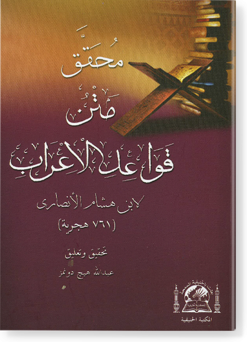 Матн кава'ид аль-и'раб