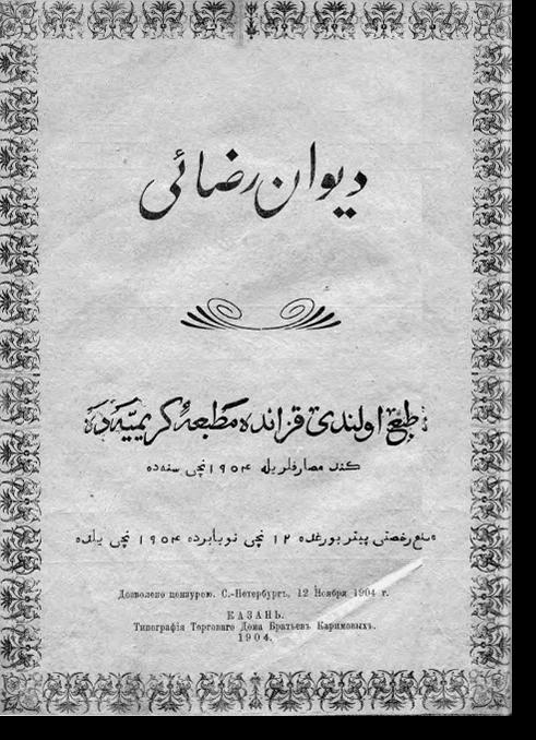Диван Риза-и. دیوان رضائی