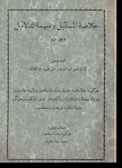 Хуласа аль-масаиль ва мухимма ад-даляиль. 2 джуз. خلاصة المسائل و مهمة الدلائل. 2 جوز