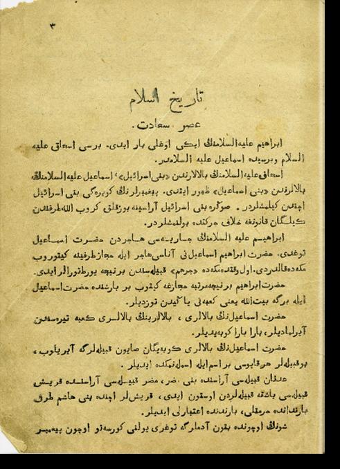 Тарих ислам. تاريخ اسلام