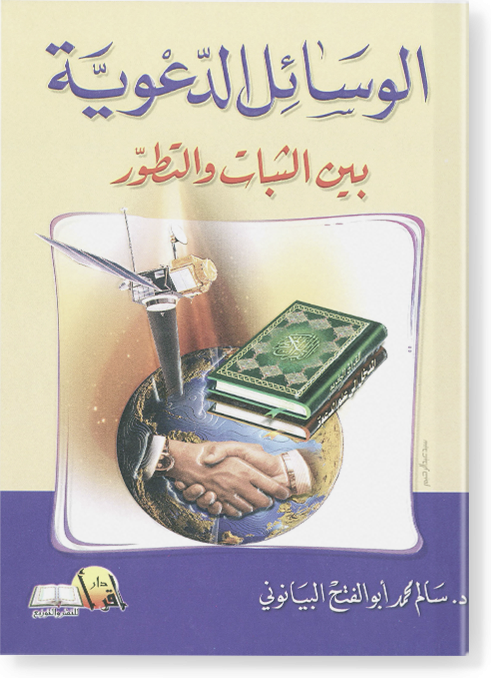 аль-Васаил ад-да'авия байна ас-сабат ва ат-татаввур. الوسائل الدّعوية بين السّبات والتّطوّر