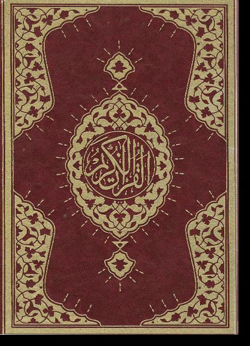 Священный Коран (Турецкое издание)