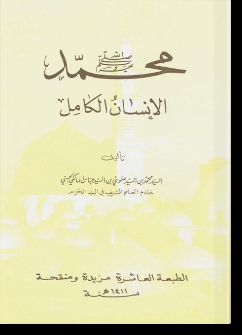 Мухаммад аль-инсан аль-камиль