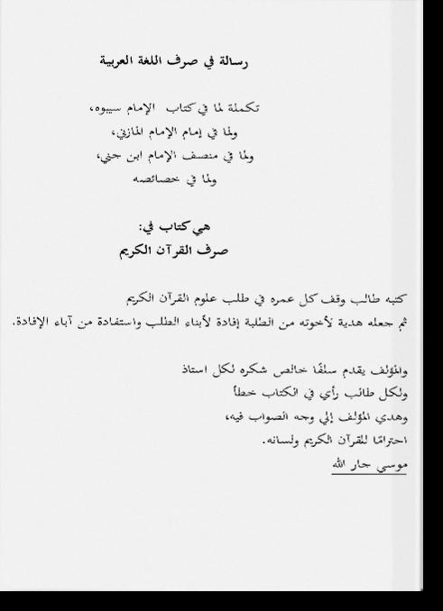 Рисаля фи сарф ли Кур'ан аль-Карим