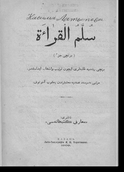 Суллям аль-кыраа. سلم القراءة