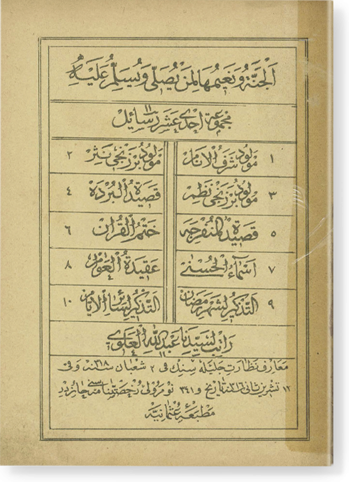 аль-Джаннату ва на'имуха ли ман йусалли ва йусаллиму 'алейхи