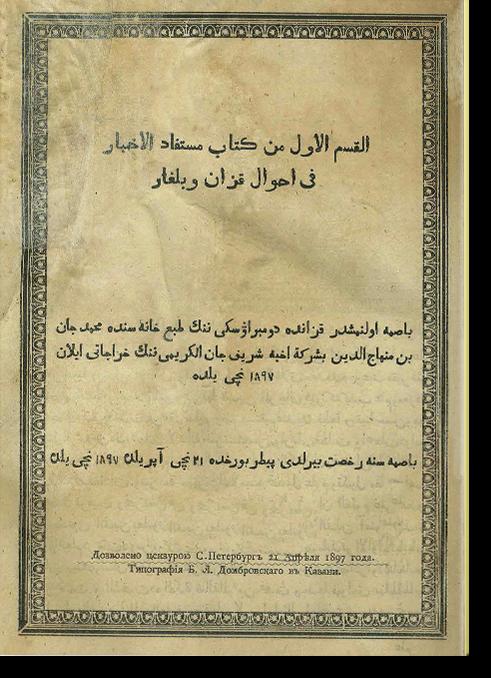 Мустафад аль-ахбар фи ахваль Казан ва Булгар. Часть первая