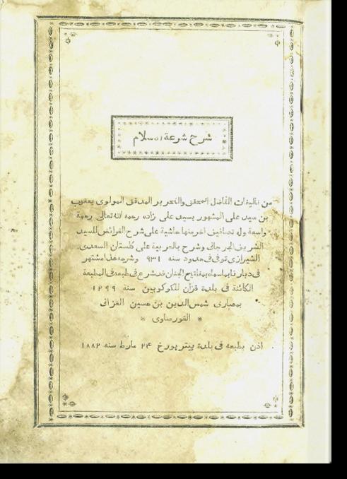 Шарх Ширгат аль-ислам