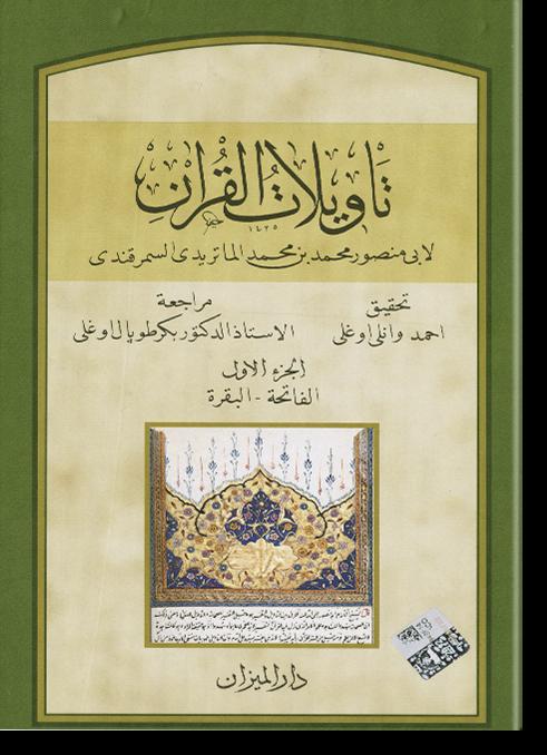 Та'вилят аль-Куръан. تأويلات القرآن