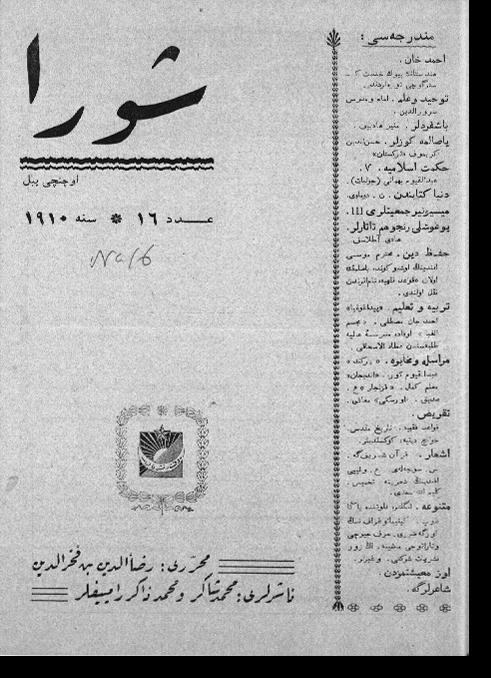 """""""Шура"""", 1910 г. №16"""