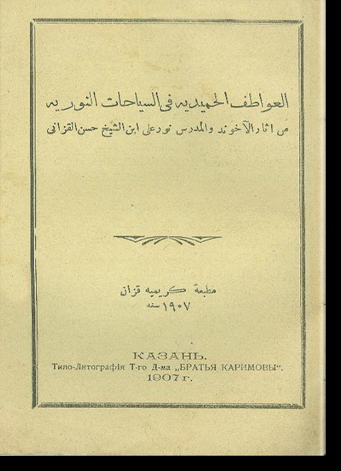 аль-Гаватыф аль-хамидия фи ас-саяхат ан-нурия. العواطف الحميدية في السّياحات النّوريّة