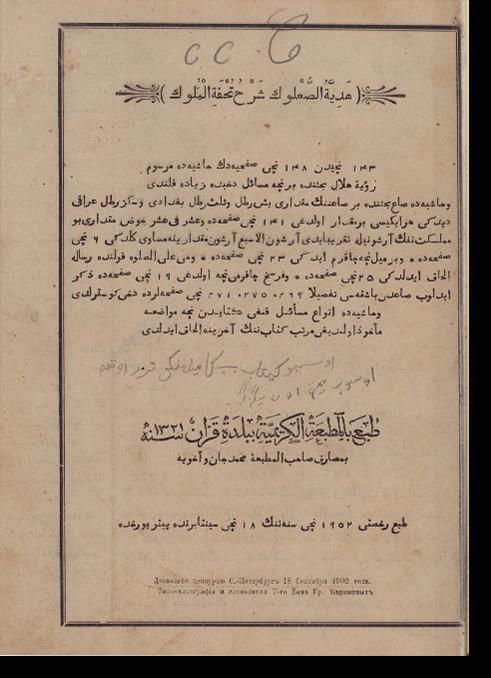 Хадия ас-су'лук шарх Тухфатуль-мулюк. هدية الصُّعلوق شرح تحفة الملوك
