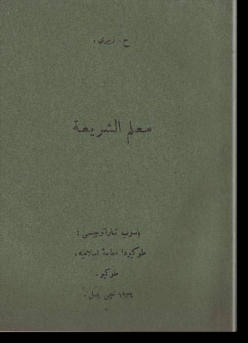 Му'аллим аш-шари'а. معلم الشريعة