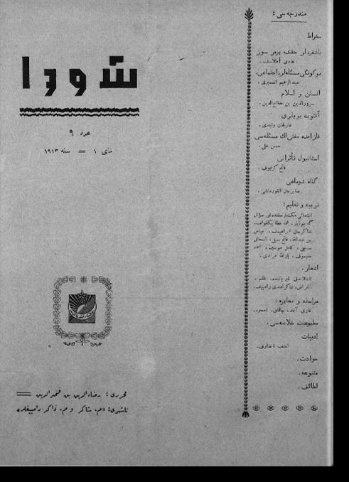 """""""Шура"""", 1913 г. №9"""