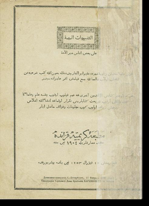 ат-Танбихат аль-мухимма 'аля ба'ды инас хайри аль-умма