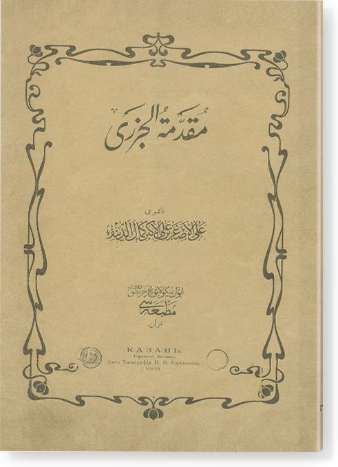 Мукаддима аль-Джазари. مقدمة الجزري