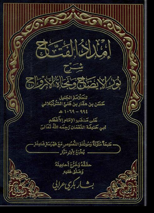 Имдад аль-фаттах шарх Нур аль-идах ва наджат аль-арвах