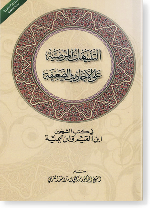ат-Танбихат аль-мардыя 'аля аль-ахадис ад-да'ыйфа. التّنبيهات المرضية على الاحاديث الضّعيفة