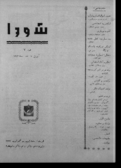 """""""Шура"""", 1913 г. №7"""