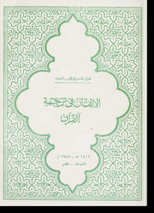 аль-Иткан фи тарджима аль-Куръан