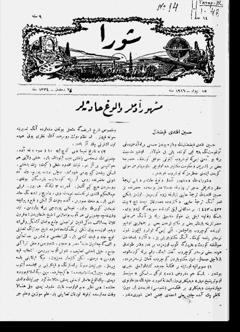 """""""Шура"""", 1916 г. №14"""