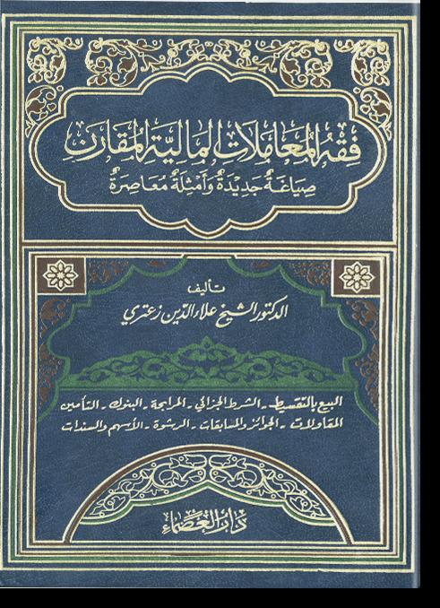 Фикх аль-му'амалят аль-малия аль-мукаран. فقه المعاملات الماليّة المقارن