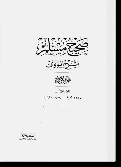 Сахих Муслим би шарх ан-Навави. صحيح مسلم يشرح النّووي