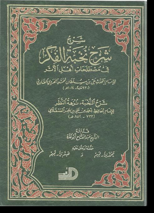 Шарх Шарх Нухба аль-фикр. شرح شرح نخبة الفكر