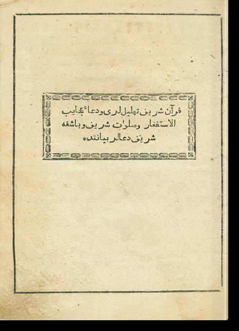 Кур'ан шәриф тәһлилләре вә ду'аи 'аджиб аль-истигфар вә салават шәриф вә башка шәриф догалар бәянендә