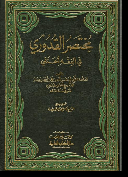 Мухтасар аль-Кудури фи-ль-фикх аль-ханафи