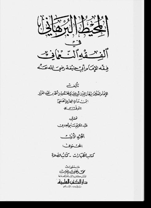 аль-Мухыт аль-бурхани фи-ль-фикх ан-ну'мани