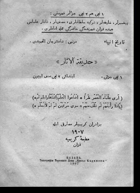 Хадика аль-асар. حديقة الاثار